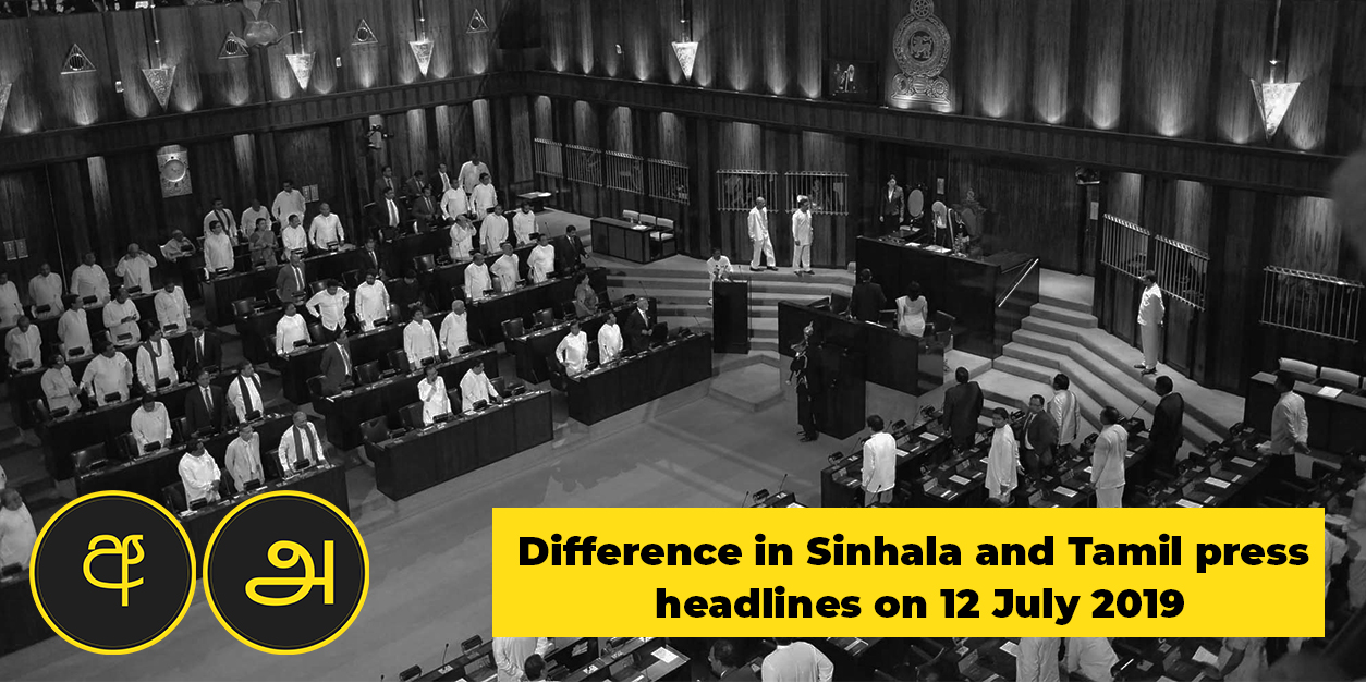 Divided Headlines: 12 July 2019