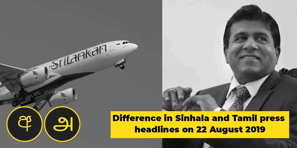 Divided Headlines: 22 August 2019