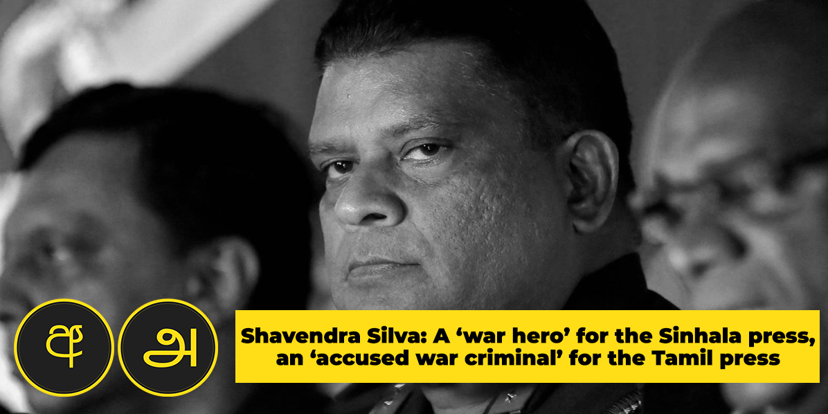 Shavendra Silva: A 'war hero' for the Sinhala press, an 'accused war criminal' for the Tamil press